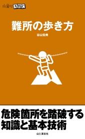山登りABC 難所の歩き方 危険箇所を踏破する知識と基本技術