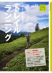入門&ガイド トレイルランニング