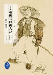 ヤマケイ文庫 新編 越後三面山人記 マタギの自然観に習う