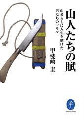 ヤマケイ文庫 山人たちの賦 山暮らしに人生を賭けた男たちのドラマ