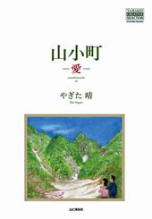 山小町-愛-  YAMAKEI CREATIVE SELECTION Frontier Books
