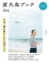 屋久島ブック 2016