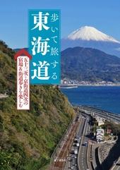 歩いて旅する東海道