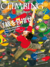 CLIMBING joy (クライミングジョイ) №14 2015