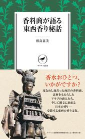 ヤマケイ新書 香料商が語る東西香り秘話