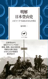ヤマケイ新書 明解日本登山史