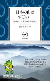 ヤマケイ新書 日本の山はすごい!