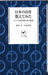 ヤマケイ新書 日本の山を数えてみた