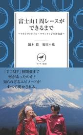 ヤマケイ新書 富士山1周レースができるまで ~ウルトラトレイル・マウントフジの舞台裏~