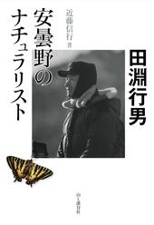 安曇野のナチュラリスト 田淵行男