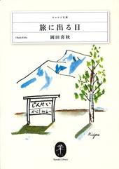 ヤマケイ文庫 旅に出る日