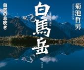 白馬岳―自然の息吹き