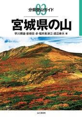 分県登山ガイド 3 宮城県の山