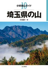 分県登山ガイド10 埼玉県の山