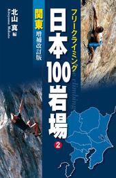 フリークライミング 日本100岩場2 関東 増補改訂版