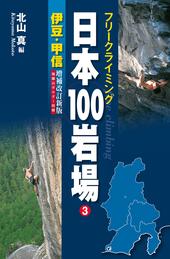 フリークライミング 日本100岩場3 伊豆・甲信 増補改訂新版