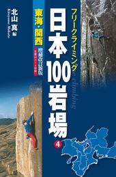 フリークライミング 日本100岩場4 東海・関西 増補改訂新版
