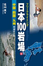 フリークライミング 日本100岩場5 中国・四国・九州 増補改訂版