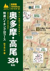 詳しい地図で迷わず歩く! 奥多摩・高尾384㎞ 特選ハイキング30コース