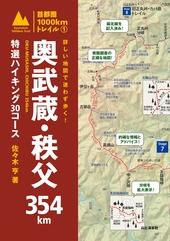 首都圏1000kmトレイル① 詳しい地図で迷わず歩く! 奥武蔵・秩父354㎞