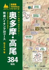 首都圏1000kmトレイル② 詳しい地図で迷わず歩く! 奥多摩・高尾384㎞ 特選ハイキング30コース
