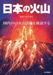 日本の火山 国内30の火山活動を検証する