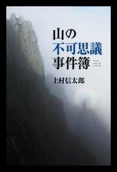山の不可思議事件簿