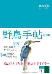 野鳥手帖2016 鳥たちと一年を過ごすダイアリー