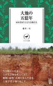 ヤマケイ新書 大地の五億年 せめぎあう土と生き物たち