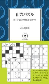ヤマケイ新書 山のパズル  脳トレで山の知識が身につく