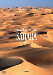 YAMAKEI CREATIVE SELECTION Pioneerbooks 大塚雅貴写真集 SAHARA 砂と風の大地