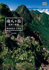 YAMAKEI CREATIVE SELECTION Pioneer Books 輿水忠比古写真集 南八ヶ岳 花咲く稜線