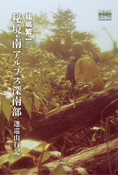 YAMAKEI CREATIVE SELECTION Frontier Books 秘境・南アルプス深南部 逡巡山行記