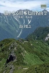 YAMAKEI CREATIVE SELECTION Frontier Books 遥かなる日本七百名山2 生涯一登山者