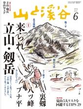 山と溪谷2015年6月号 ガイド特集「来られ 立山・剱岳 裏剱・八ツ峰・美女平」