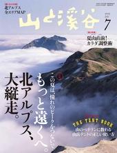 山と溪谷2015年7月号 特集「もっと遠くへ。北アルプス、大縦走。」