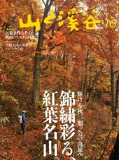 山と溪谷2015年10月号 特集「輝ける秋、一期一会の山旅へ 錦繍彩る、紅葉名山。」