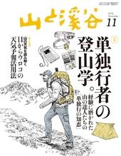 山と溪谷2015年11月号 特集「単独行者の登山学」