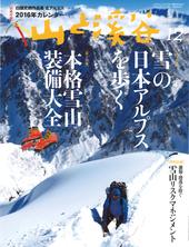 山と溪谷2015年12月号 特集「雪の日本アルプスを歩く」