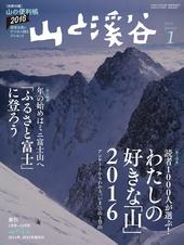 山と溪谷2016年1月号 特集「読者1000人が選ぶ!わたしの好きな「山」2016」 「年の始めに訪れたい全国各地のミニ富士山「ふるさと富士」に登ろう」