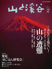 山と溪谷2016年2月号 特集「体力不足、道迷い、楽観主義。現代の「遭難三大誘因」を探る。あなたも危ない!すぐそこにある山の遭難」「発足。山ごはん研究会」