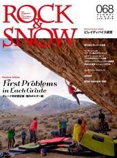 ROCK & SNOW 068 夏号 2015 特集 グレード別初登記録 国内ボルダー編