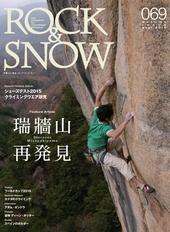 ROCK & SNOW 069 秋号 2015 特集 再発見!瑞牆山