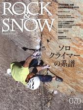 ROCK&SNOW 070 冬号 2015 特集 ソロクライマーの系譜