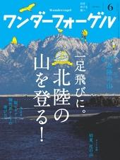ワンダーフォーゲル 2015年6月号 「GOGO!北陸の山 一足飛びに。北陸の山を登る!」