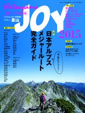 夏山JOY2015 ワンダーフォーゲル 7月号増刊 夏、憧れのアルプスへ! 「日本アルプス・メジャールート完全ガイド」