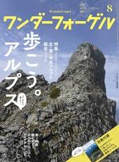 ワンダーフォーゲル 2015年8月号 特集「歩こう。アルプス 『ワンゲル』ベストセレクション 北・南・中央アルプス縦走コース」