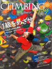 CLIMBING joy №14 2015 「1級をめざせ!レベルアップのためのスペシャル・アドバイス」