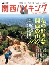 関西ハイキング2016 私の好きな 関西の山100