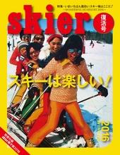 skier 2016 復活版 スキーは楽しい! 別冊付録 skier2016親子版